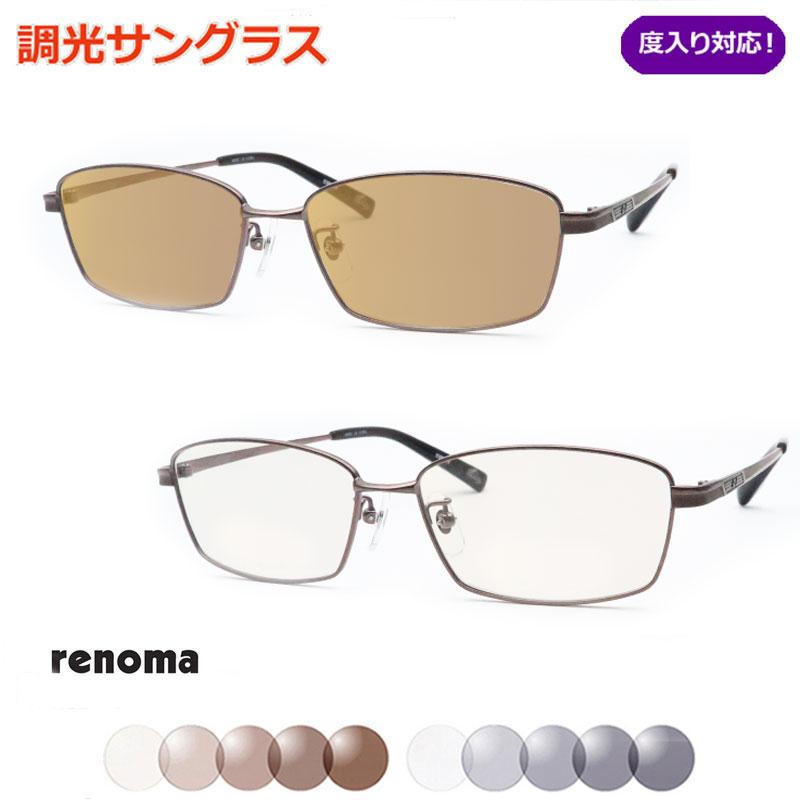 サンテック調光サングラスセット 光に当たると色が変わる! 【RENOMA】レノマ25-1253 1 (軽量チタン使用)度なし&度入り対応