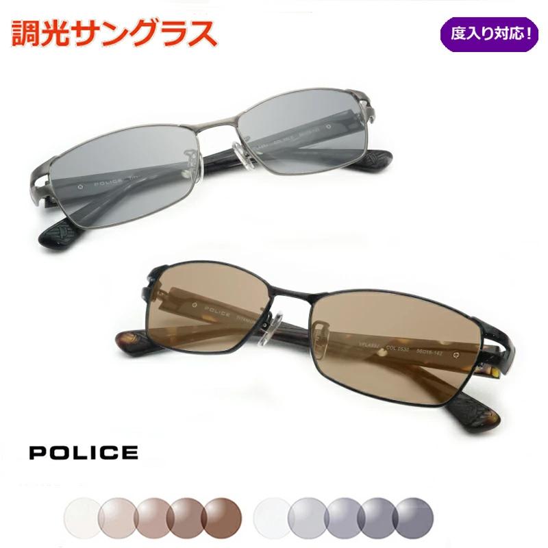 サンテック調光サングラスセット 光に当たると色が変わる! 【POLICE】ポリス VPLA99J(軽量チタン使用)度なし&度入り対応