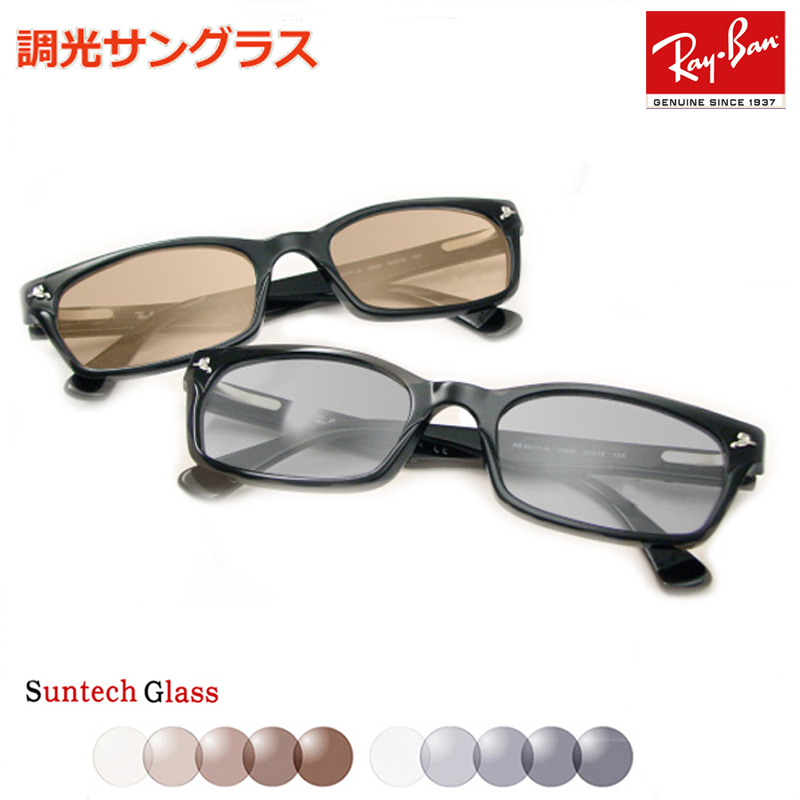 ec6700932f5 megane prosite you  Change color in the sunlight! Ray Ban 5017A-2000 ...