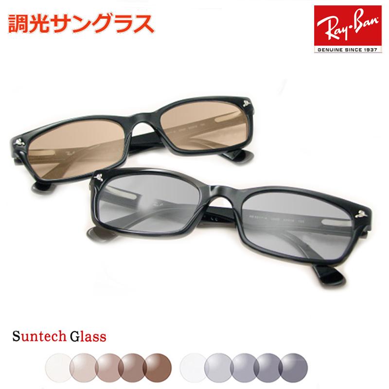 【送料無料】光に当たると色が変わる!【Ray-Ban】レイバン5017A-2000(黒)&SUNTECKサンテック調光サングラスセット