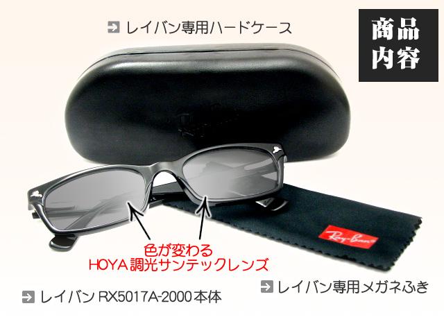 光に当たると色が変わる!【Ray-Ban】レイバン5017A-2000(黒)&SUNTECKサンテック調光サングラスセット