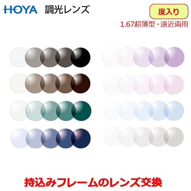光が当たると色が変わるレンズ! 【送料無料】【HOYA】サンテック遠近両用調光レンズ(1.67超薄型)サミットプレミアム1.67(2枚1組)