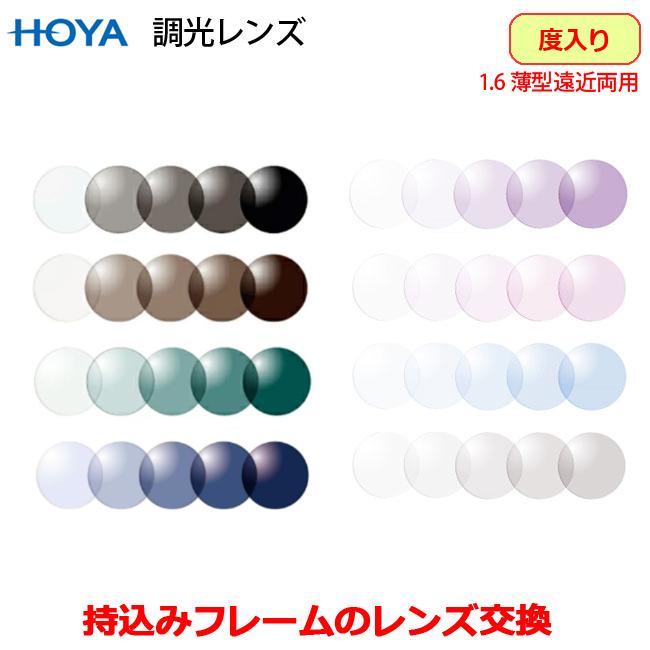 【送料無料】【HOYA】サンテック遠近両用調光レンズ(1.6薄型)サミットプレミアム1.6(2枚1組)