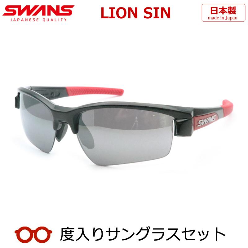 【送料無料】【SWANS】スワンズ度入りサングラスセット(度付きサングラス)LISIN-0701 BK/R ブラックレッド ライオンシン・度付き・度なし スポーツ系サングラス