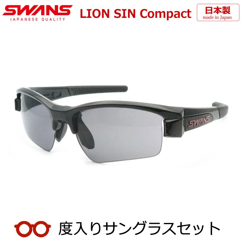 【送料無料】【SWANS】スワンズ度入りサングラスセット(度付きサングラス)LISIN-C-0001 BK ブラック ライオンシンコンパクト・度付き・度なし スポーツ系サングラス