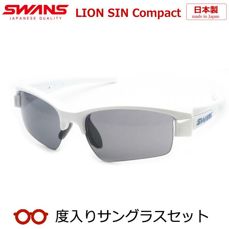【送料無料】【SWANS】スワンズ度入りサングラスセット(度付きサングラス)LISIN-C-0001 PAW パールホワイト ライオンシンコンパクト・度付き・度なし スポーツ系サングラス