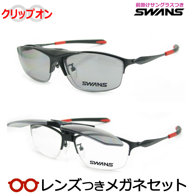 【送料無料】HOYA製レンズつき 【SWANS】脱着式・跳ね上げメガネセット ・偏光前掛けサングラスつき・スワンズメガネセット SWF-900-DL-CP-MBK 度付き 度なし ダテメガネ 伊達眼鏡 【日本製】【薄型】 UVカット 撥水コート