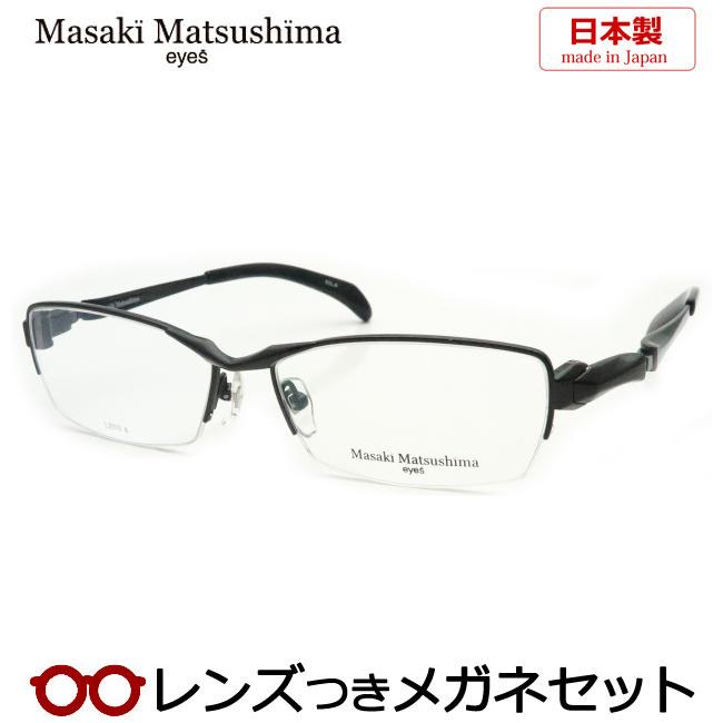 【送料無料】HOYA製レンズつき【Masaki Matsushima】マツシママサキメガネセット1160-4・【日本製】・度付き・度なし・ダテメガネ・伊達眼鏡・【薄型】【UVカット】【撥水コート】マサキマツシマ