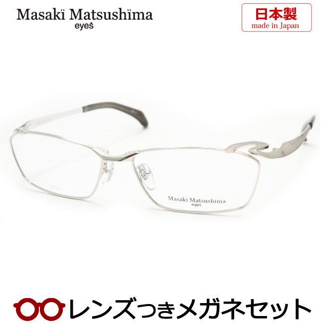 【送料無料】HOYA製レンズつき【Masaki Matsushima】マツシママサキメガネセット1211-1シルバー・【日本製】・度付き・度なし・ダテメガネ・伊達眼鏡・【薄型】【UVカット】【撥水コート】マサキマツシマ