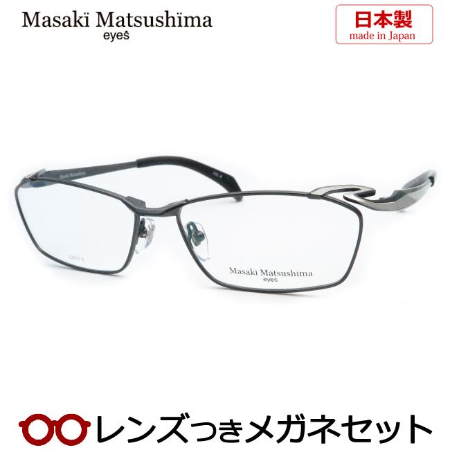 【送料無料】HOYA製レンズつき 【Masaki Matsushima】マツシママサキメガネセット 1211 4 ガンメタル 【日本製】 度付き 度なし ダテメガネ 伊達眼鏡 薄型 UVカット 撥水コート マサキマツシマ