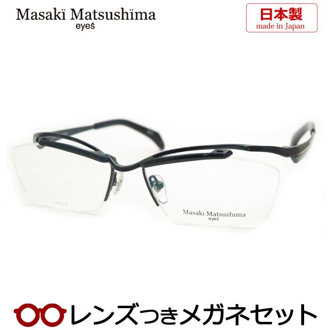 【送料無料】HOYA製レンズつき 【Masaki Matsushima】マツシママサキメガネセット 1225 3 ネイビー 【日本製】 度付き 度なし ダテメガネ 伊達眼鏡 薄型 UVカット 撥水コート マサキマツシマ