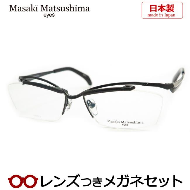 【送料無料】HOYA製レンズつき 【Masaki Matsushima】マツシママサキメガネセット 1225 4 ブラック 【日本製】 度付き 度なし ダテメガネ 伊達眼鏡 薄型 UVカット 撥水コート マサキマツシマ
