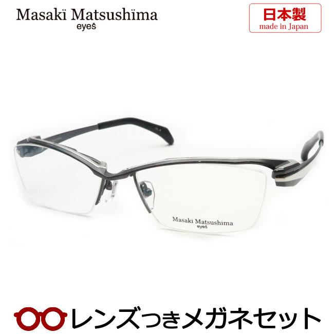 <title>国内一流メーカーレンズつき コンビニ受取 立体的デザインと 機能性に配慮した高級メンズカジュアル フレーム マツシママサキメガネセット MF-1246 4 ガンメタル 日本製 HOYA製レンズつき 度付き 爆買いセール 度入り 度なし ダテメガネ 伊達眼鏡 UVカット Masaki Matsushima</title>