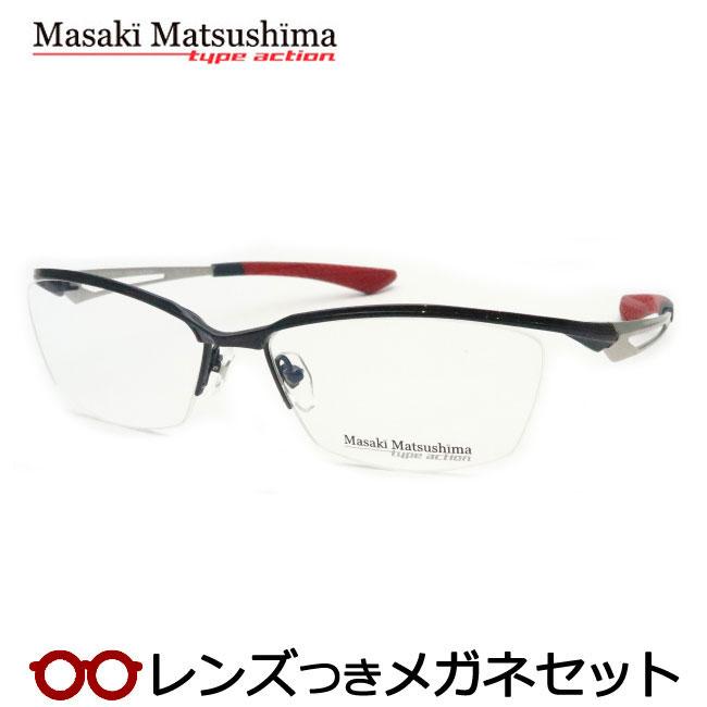 <title>立体的デザインと機能性に配慮したメンズカジュアル マサキマツシマ マサキマツシマメガネセット MFS-126 3 ネイビー タイプアクション 日本製 HOYA製レンズつき 度付き 度入り 度なし ダテメガネ 伊達眼鏡 UVカット フレーム Masaki メーカー在庫限り品 Matsushima</title>