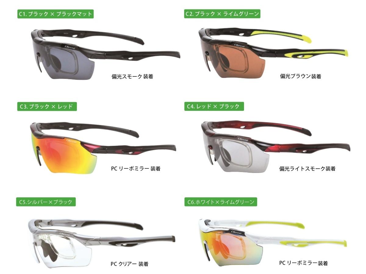 エレッセ スポーツサングラス SALE ES-S111 度付き加工も激安 再再販 ellesse +1900円 5枚の交換レンズ付き
