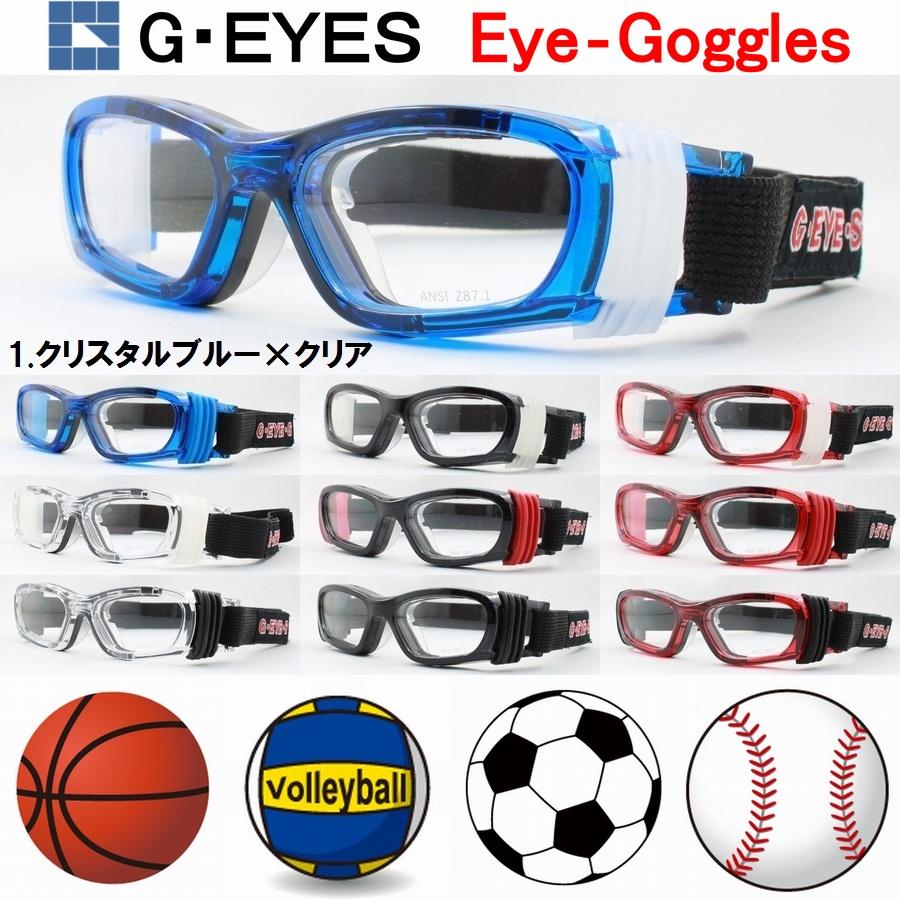 曇りを軽減 ベンチレーション加工可 スポーツゴーグル 度付きレンズセット G.EYES Eye-Goggles 全10色 GY-010 小学生~中学生サイズ アイゴーグル 超定番 激安挑戦中