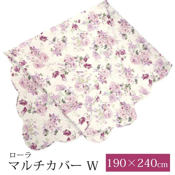 バラ柄 マルチカバー W 190×240cm ローラ キルトカバー 洗える