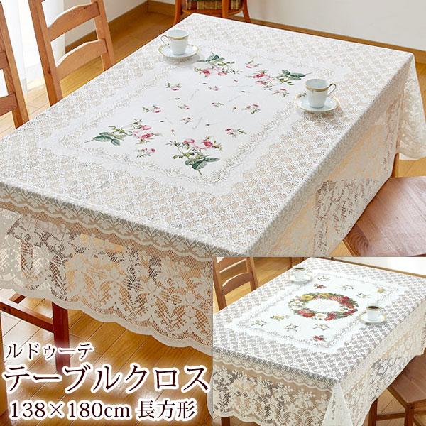 ルドゥーテ テーブルクロス 長方形 138×180cm 撥水加工 リース柄 バラ柄