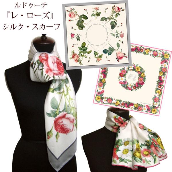 取り寄せ ルドゥーテ レ・ローズ シルクスカーフ 手捺染 日本製 シルク100% Redoute 薔薇 ローズ バラ Rose オクノブ プレゼント おしゃれ ギフト 薔薇雑貨 かわいい 姫系雑貨