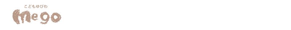 こどもゆびわmego:ベビー・キッズのリングを中心としたジュエリーブランドです!