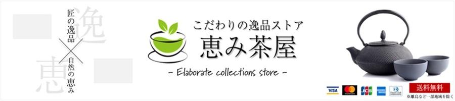 こだわりの逸品ストア 恵み茶屋:健康茶や調味料を中心とした、こだわりの逸品をお届け致します。