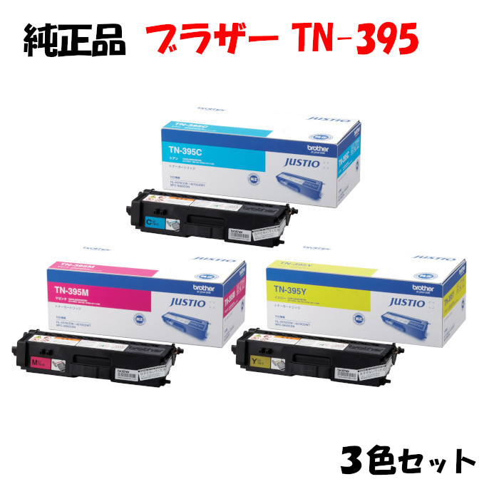お買い得 3色セット 純正品 ブラザー TN-395 トナーカートリッジ 3色セット BROTHER C トラスト Y M 市販