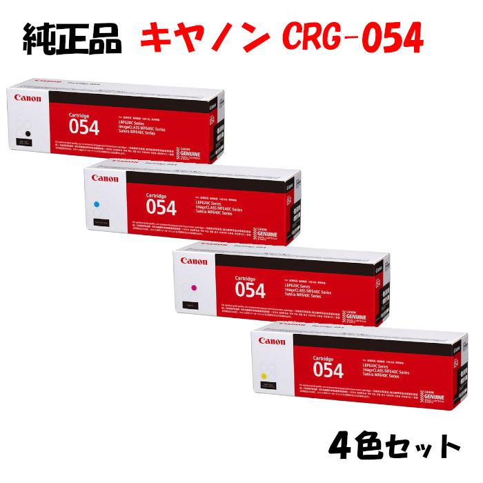 お買い得 販売 4色セット ポイント10倍 純正品 キャノン CANON 公式 トナーカートリッジ054 4色セット CRG-054