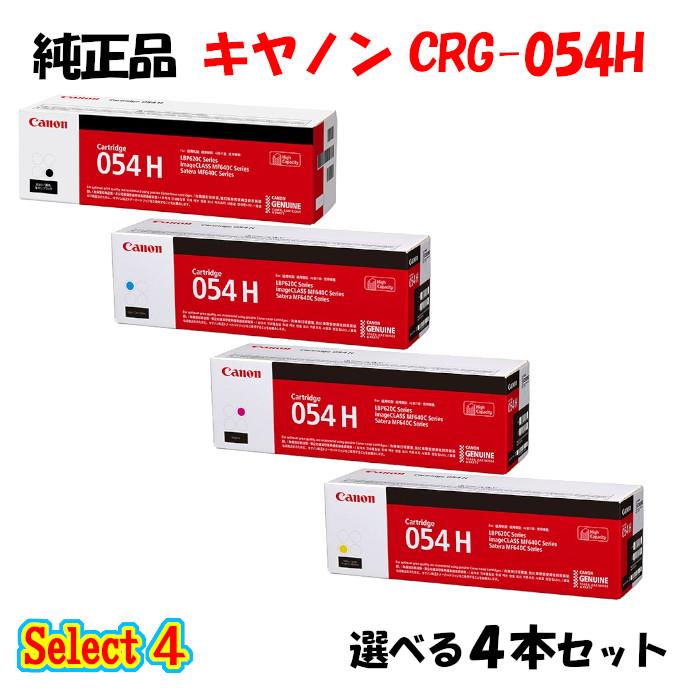 ポイント10倍!【純正品】 キャノン CRG-054H トナーカートリッジ 4本セット (ブラック 1本と選べるカラー 3本) CANON CRG-054H