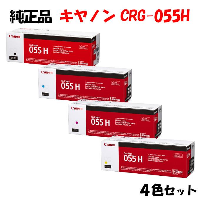 ポイント10倍!【純正品】 キャノン トナーカートリッジ055H 4色セット CANON CRG-055H