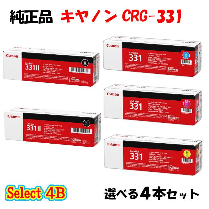 セレクト4B 純正品 選べる4本セット キャノン CRG-331 トナーカートリッジ 4本セット ブラック CANON 2本と選べるカラー 2本 人気 トナー ストア