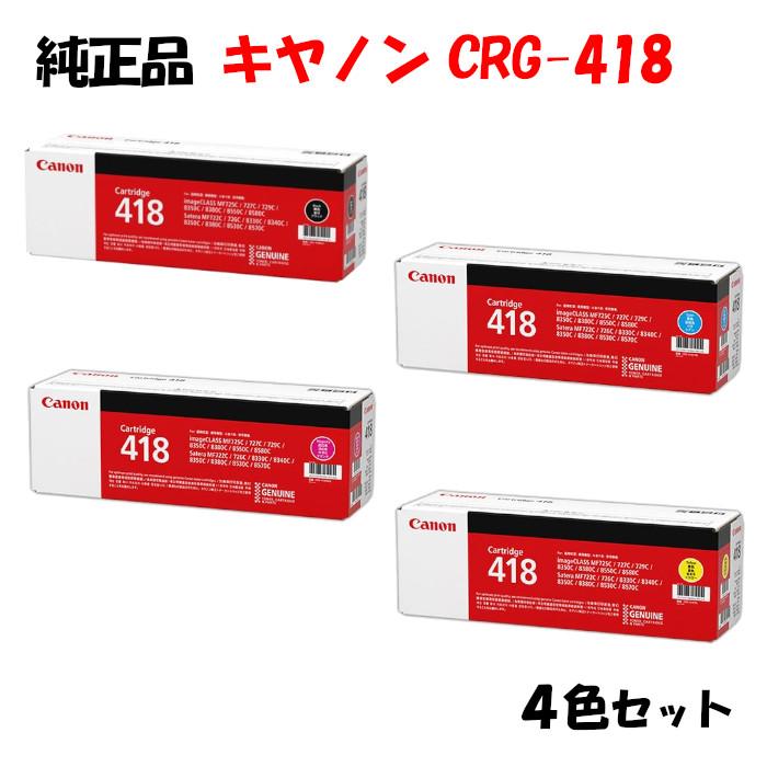 ポイント10倍!【純正品】 キャノン トナーカートリッジ418 4色セット CANON CRG-418