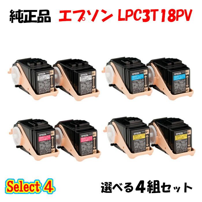 セレクト4 純正品 人気ショップが最安値挑戦 選べる4組セット ポイント10倍 エプソン LPC3T18PV ブラック EPSON 卓出 4組セット 1組と選べるカラー 環境推進トナー 3組
