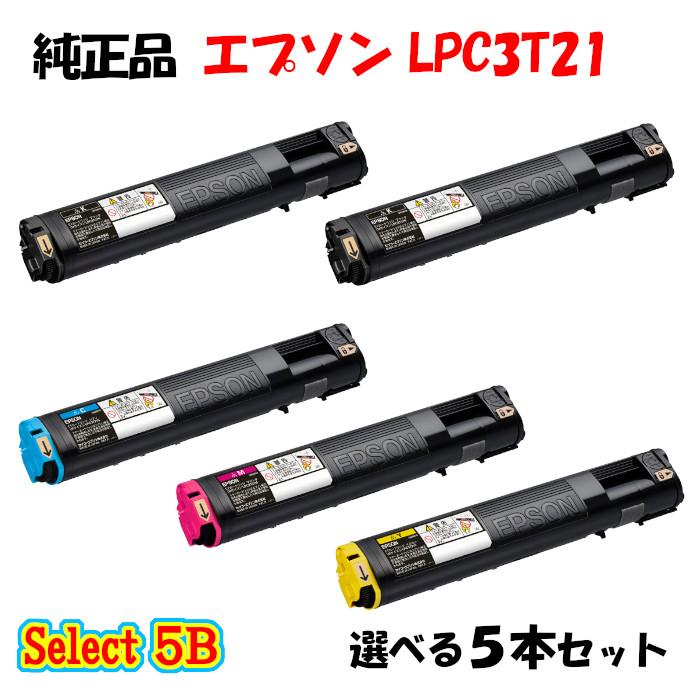 セレクト5B 純正品 選べる5本セット エプソン LPC3T21 ETカートリッジ 3本 2本と選べるカラー 完売 EPSON お歳暮 5本セット ブラック