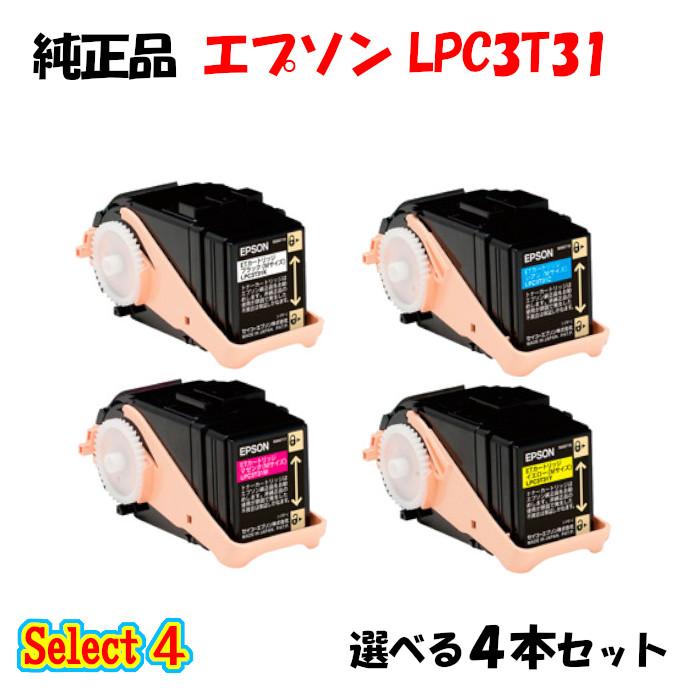 セレクト4 純正品 選べる4本セット エプソン LPC3T31 ETカートリッジ 4本セット 1本と選べるカラー 3本 ブラック EPSON 驚きの値段で 大放出セール