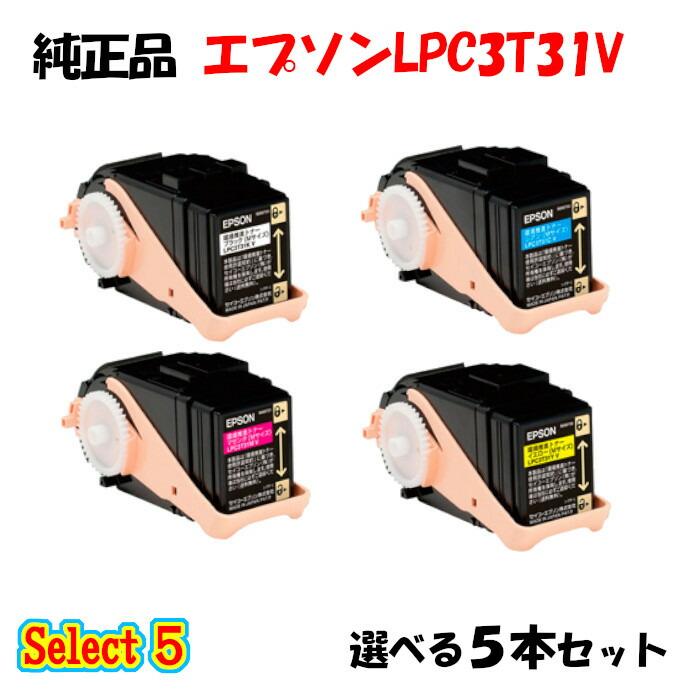 セレクト5 超定番 純正品 選べる5本セット ポイント10倍 エプソン LPC3T31V 5本セット 至高 ブラック 1本と選べるカラー EPSON 環境推進トナー 4本
