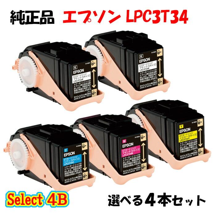セレクト4B 百貨店 純正品 選べる4本セット エプソン LPC3T34 ETカートリッジ 2本と選べるカラー 4本セット EPSON 日本正規品 2本 ブラック