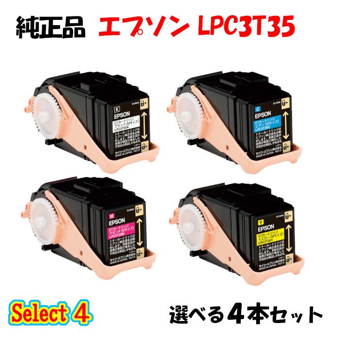 セレクト4 純正品 選べる4本セット エプソン LPC3T35 ETカートリッジ 3本 新作続 ブラック EPSON 超目玉 4本セット 1本と選べるカラー