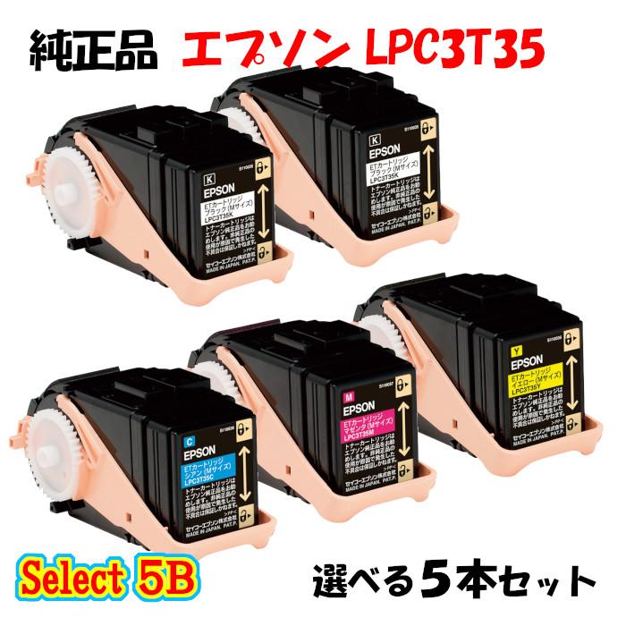 新生活 セレクト5B 純正品 選べる5本セット 送料0円 エプソン LPC3T35 ETカートリッジ EPSON 2本と選べるカラー ブラック 3本 5本セット