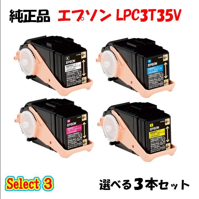 セレクト3 純正品 即出荷 選べる3本セット ポイント10倍 エプソン EPSON 2本 3本セット 引き出物 ブラック 1本と選べるカラー LPC3T35V 環境推進トナー