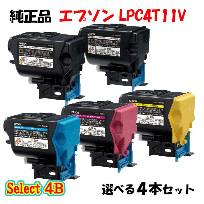 セレクト4B マーケティング 純正品 選べる4本セット エプソン LPC4T11V 環境推進トナー ブラック EPSON 2本 販売実績No.1 2本と選べるカラー 4本セット