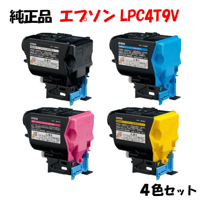 ポイント10倍!【純正品】 エプソン LPC4T9V 環境推進トナー 4色セット EPSON LPC4T9V KV/YV/MV/CV