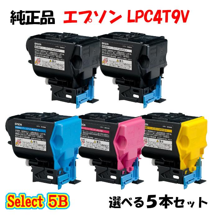 セレクト5B 純正品 選べる5本セット エプソン LPC4T9V 環境推進トナー 3本 EPSON 開店記念セール 5本セット ブラック 2本と選べるカラー 新着