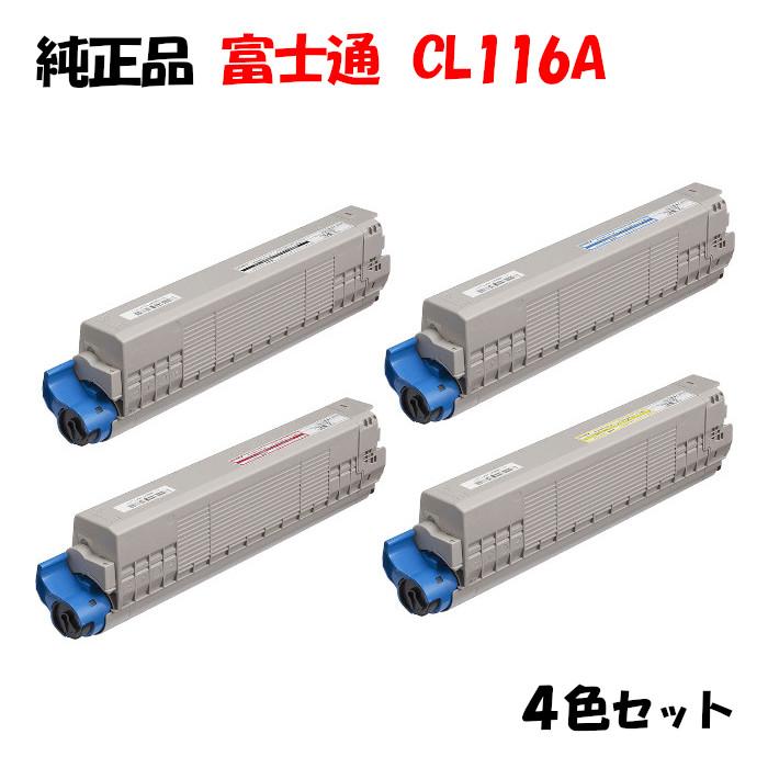 お買い得 4色セット 純正品 富士通 CL116A トナーカートリッジ セールSALE%OFF Y M 商舗 C 4色セット K