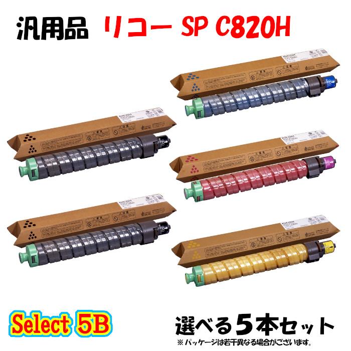 ポイント10倍!【汎用品】 SP C820H トナーカートリッジ 5本セット (ブラック 2本と選べるカラー 3本)