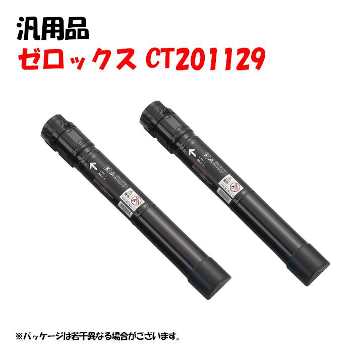 2本セット ポイント5倍 汎用品 CT201129 引き出物 大容量トナーカートリッジ XEROX 全店販売中 ブラック