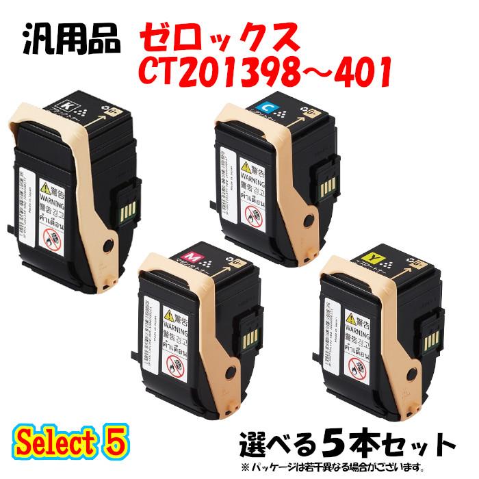 セレクト5 純正品 定番 選べる5本セット 汎用品 DP-C3350用 4本 1本と選べるカラー ブラック 大容量トナー 毎日激安特売で 営業中です 5本セット