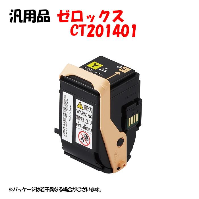 【汎用品】 CT201401 トナーカートリッジ イエロー XEROX CT201401