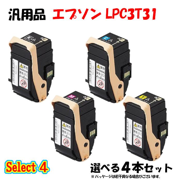 【汎用品】 LPC3T31 カートリッジ 4本セット (ブラック 1本と選べるカラー 3本) EPSON LPC3T31 カートリッジ 4本セット