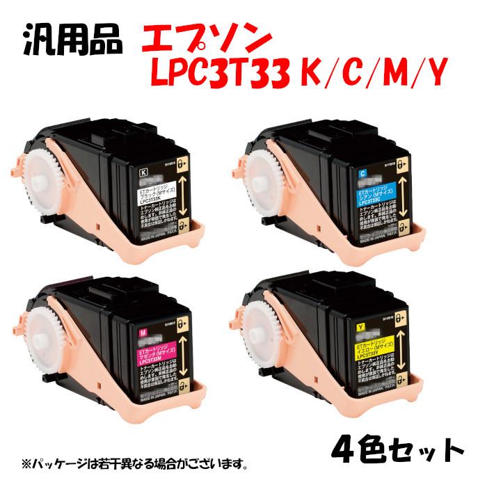 お買い得 4色セット 汎用品 LPC3T33 カートリッジ 4色セット C 贈答品 Y M K EPSON 爆買い送料無料