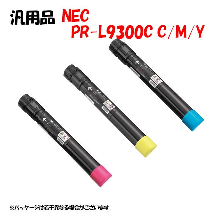 お買い得 超人気 専門店 3色セット 汎用品 PR-L9300C 全国一律送料無料 大容量トナーカートリッジ C 3色セットPR-L9300C Y M